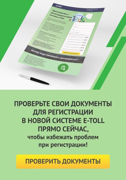 Подготовьтесь к регистрации в новой системе оплат дорог в Польше уже сейчас!