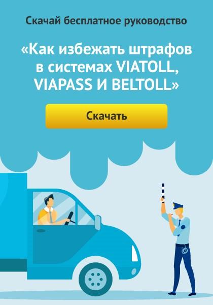 Как избежать штрафов в viaTOLL, Viapass и BelToll: советы от экспертов Е100