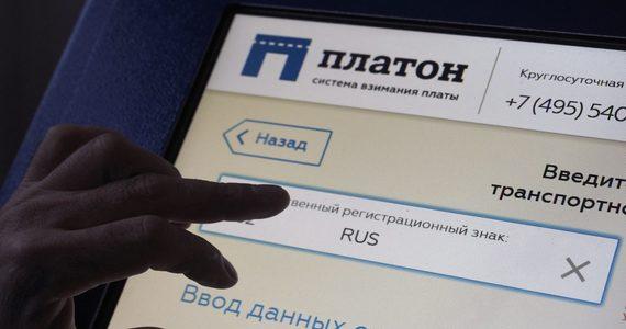 """Które regiony Rosji najwięcej zarabiają na poborze opłat w systemie """"Platon"""": top 10"""